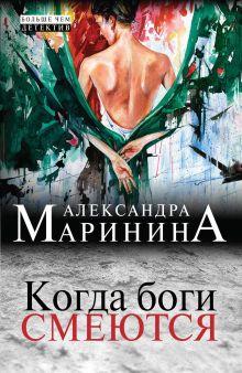 Маринина А. - Когда боги смеются обложка книги