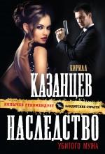 Казанцев К. - Наследство убитого мужа обложка книги