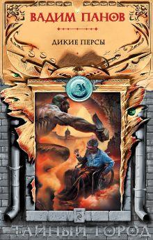 Дикие персы обложка книги