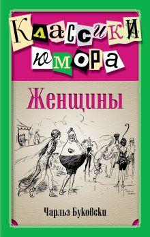 Буковски Ч. - Женщины обложка книги