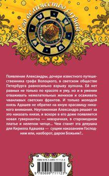 Обложка сзади Александра - наказание Господне Ирина Мельникова