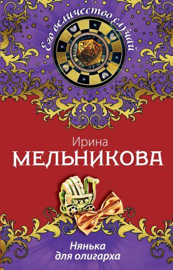 Нянька для олигарха Мельникова И.А.
