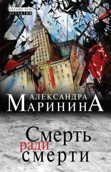 Смерть ради смерти обложка книги