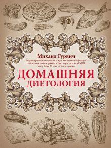 Гурвич М.М. - Домашняя диетология обложка книги