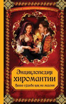 - Энциклопедия хиромантии: Ваша судьба как на ладони обложка книги