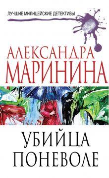 Маринина А. - Убийца поневоле обложка книги