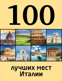 Никитина Елена Николаевна - 100 лучших мест Италии обложка книги