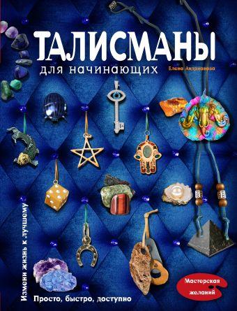 Талисманы для начинающих Андрианова Е.А.