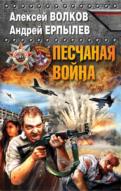 Песчаная война Волков А., Ерпылев А.