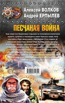 Обложка сзади Песчаная война Алексей Волков, Андрей Ерпылев