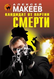 Макеев А.В. - Кандидат от партии смерти обложка книги