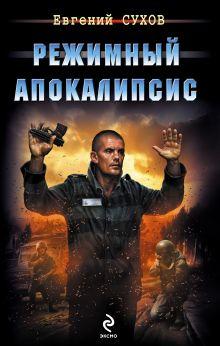 Сухов Е. - Режимный апокалипсис обложка книги