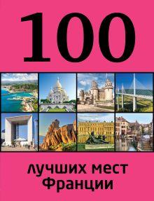 Ливеровская Евгения - 100 лучших мест Франции обложка книги