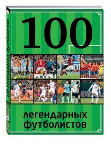 Чертов В.Б. - 100 легендарных футболистов обложка книги