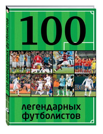 100 легендарных футболистов Чертов В.Б.