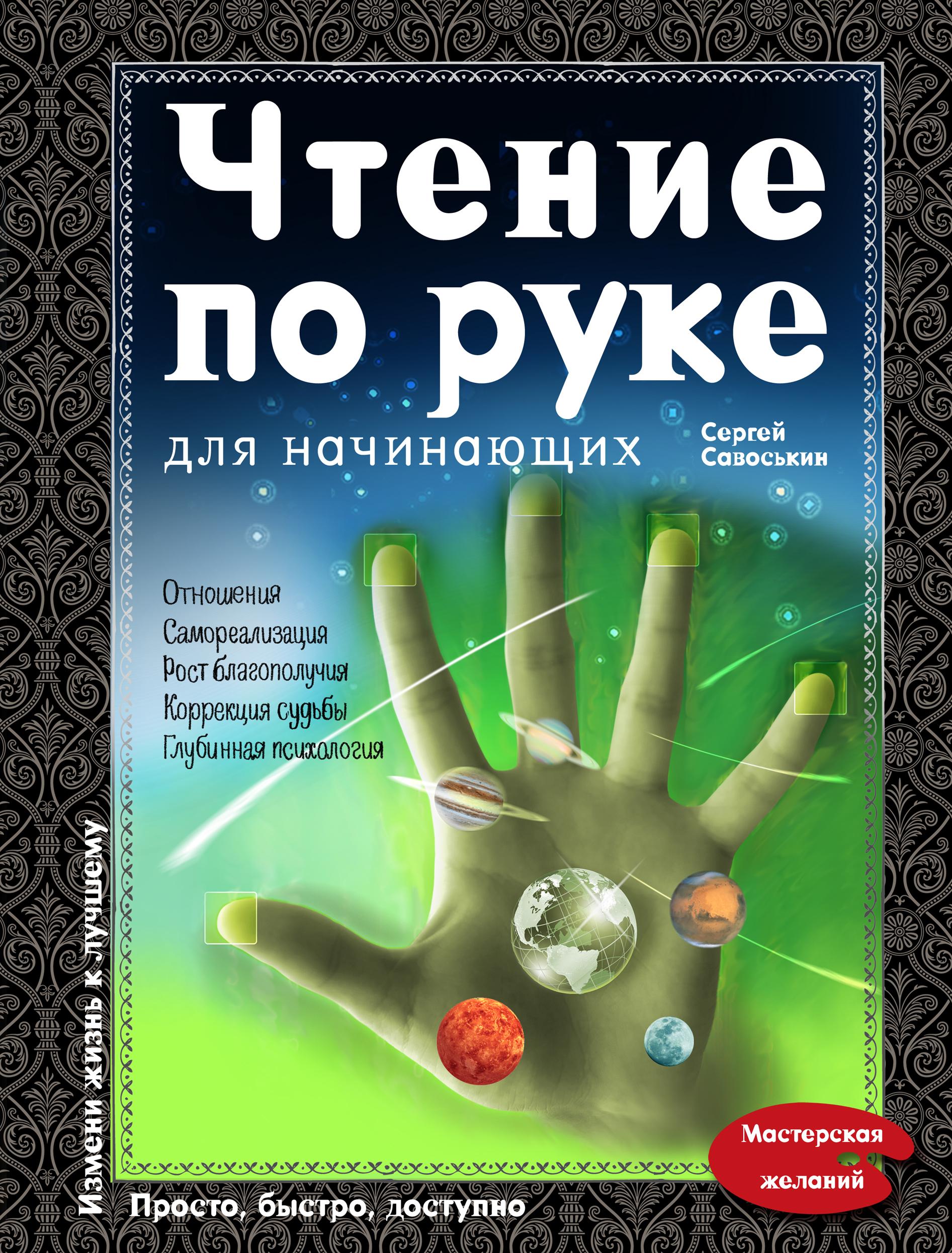 Чтение по руке для начинающих ( Савоськин С.Д.  )