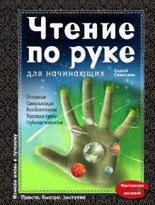 Савоськин С.Д. - Чтение по руке для начинающих обложка книги