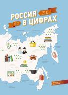 Россия в цифрах: 2012-2013
