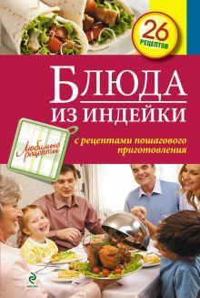 - Блюда из индейки обложка книги
