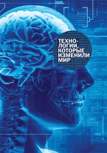 Латкин А. - Технологии, которые изменили мир обложка книги