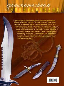 Обложка сзади Холодное оружие: иллюстрированный путеводитель Дмитрий Алексеев
