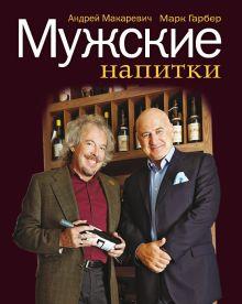 Макаревич А.В., Гарбер М.Р. - Мужские напитки, или Занимательная наркология - 2 (Для Заказчика) обложка книги