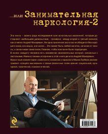 Обложка сзади Мужские напитки, или Занимательная наркология - 2 (Для Заказчика) Андрей Макаревич, Марк Гарбер