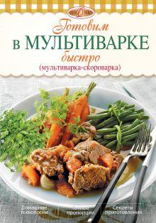 - Готовим в мультиварке быстро (мультиварка-скороварка) обложка книги