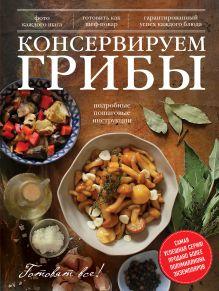 - Консервируем грибы обложка книги