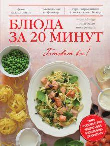 - Блюда за 20 минут обложка книги