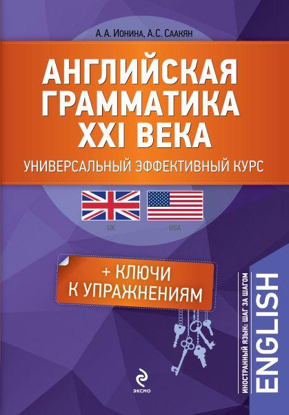 Английская грамматика XXI века: Универсальный эффективный курс. С ключами к упражнениям. 2-е издание, дополненное