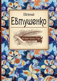 Великие поэты мира: Евгений Евтушенко обложка книги