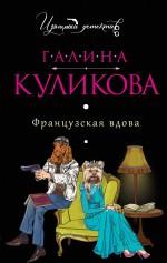 Куликова Г.М. - Французская вдова обложка книги