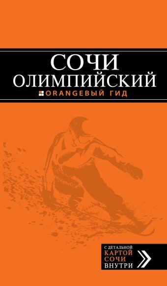 Сочи олимпийский (нов.оф.) Фокин Д.Н.