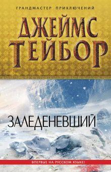 Тейбор Дж. - Заледеневший обложка книги