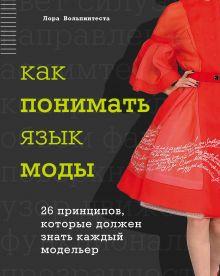 Вольпинтеста Л. - Как понимать язык моды. 26 принципов, которые должен знать каждый модельер обложка книги