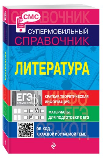Литература (СМС) Хадыко Е.Ф., Титаренко Е.А., Скубачевская Л.А.
