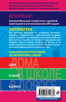 Обложка сзади Литература (СМС) Скубачевская Л.А.