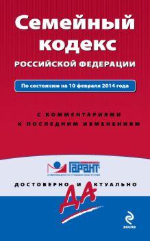 - Семейный кодекс Российской Федерации. По состоянию на 10 февраля 2014 года. С комментариями к последним изменениям обложка книги