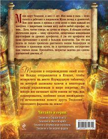 Обложка сзади Теодосия и последний фараон Робин Лафевер