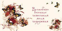 Обложка Волшебные весенние пожелания моим подружкам Наталья Матушевская