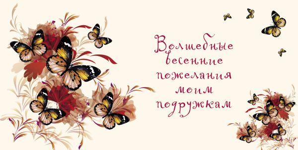 Волшебные весенние пожелания моим подружкам Матушевская Н.