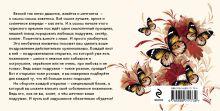 Обложка сзади Волшебные весенние пожелания моим подружкам Наталья Матушевская