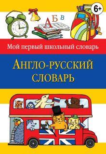 Стороженко Н.Г. - Англо-русский словарь обложка книги