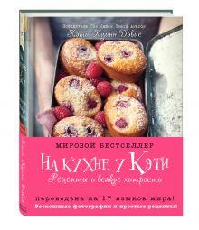 Куинн Дэвис К. - На кухне у Кэти. Рецепты и всякие хитрости обложка книги