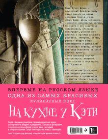 Обложка сзади На кухне у Кэти. Рецепты и всякие хитрости Кэти Куинн Дэвис