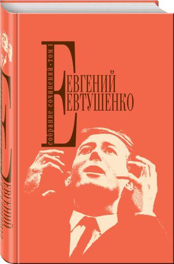 Собрание сочинений. Т. 1 Евтушенко Е.А.