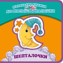 Лагздынь Г.Р. - Шепталочки обложка книги
