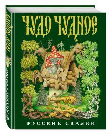 - Чудо чудное, диво дивное обложка книги