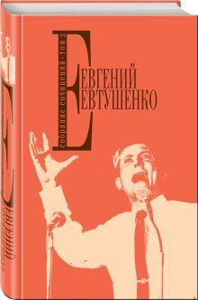 Евтушенко Е.А. - Собрание сочинений. Т. 2 обложка книги